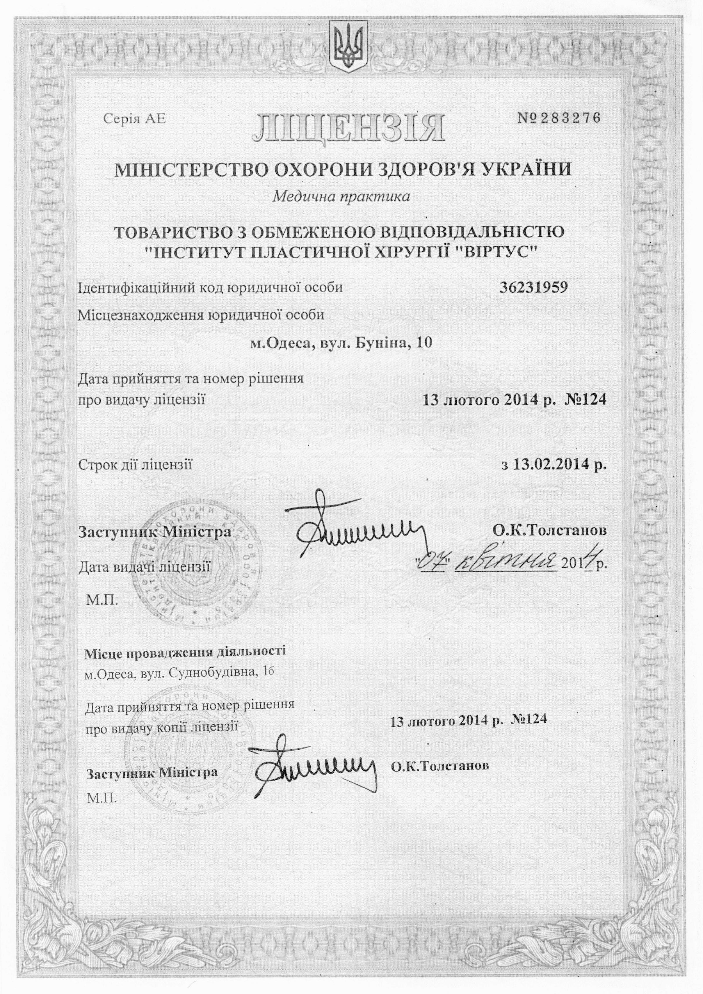 Ліцензія МОЗ України №283676 від 24.02.2014