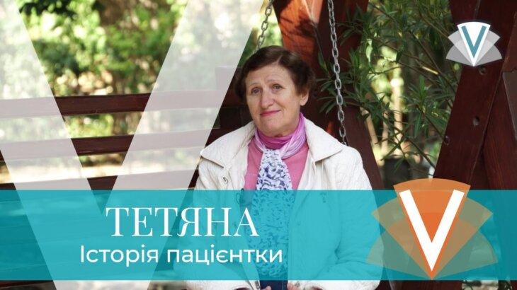 (Русский) Татьяна – Зацерк