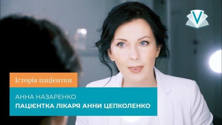 (Русский) История пациентки Анны Назаренко