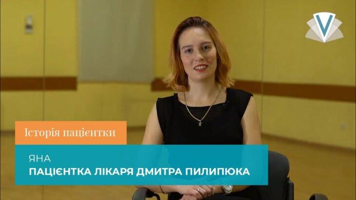 Яна, пацієнтка доктора Дмитра Пилипюка в Одесі